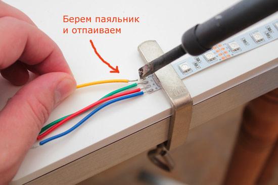 Пайка контактов светодиодной RGB-ленты