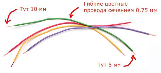 Провода для монтажа светодиодной ленты